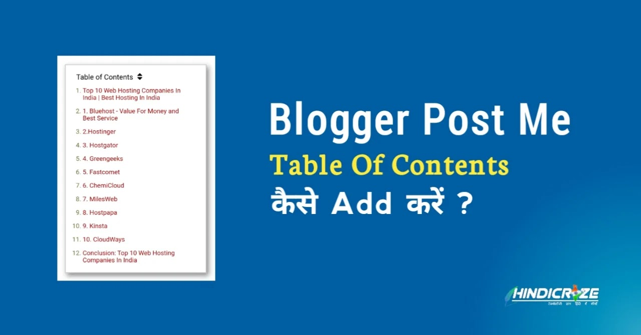 Blogger post me table of contents kaise add kare