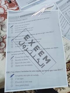 للأسف كالعاده تم تسريب امتحان اللغة الفرنسية الثانوية العامة أدبى