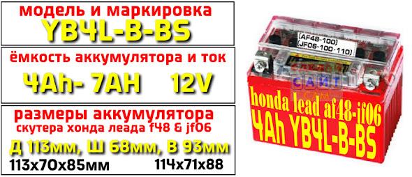 Хонда Леад аф48 жф06 (honda lead af48, jf06) аккумулятор размер и маркировка
