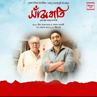 Sanjhbati Full Movie Download & Watch Online Free - Filmyzilla, Jalshamoviez