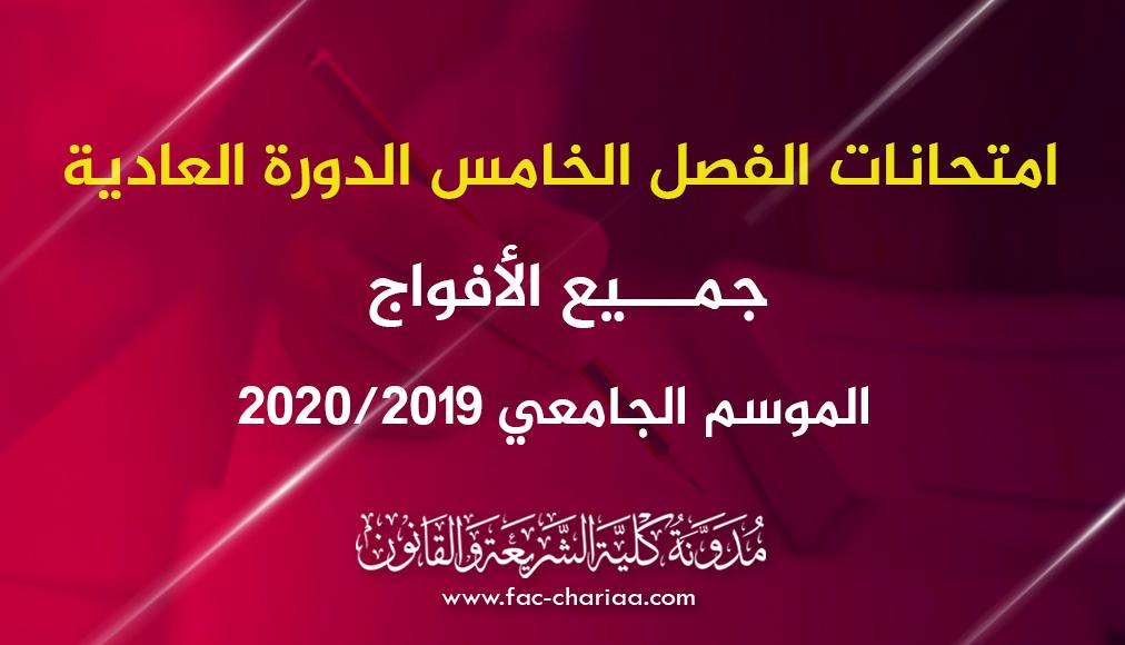 امتحانات الفصل الخامس الدورة العادية لجميع الأفواج  موسم 2020/2019