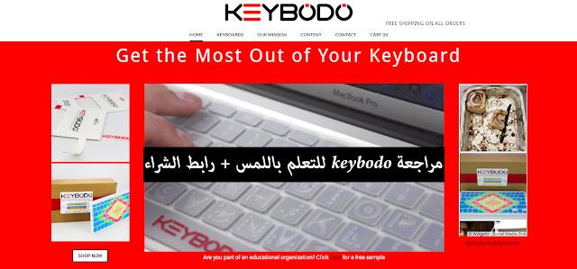 مراجعة keybodo للتعلم باللمس + رابط الشراء