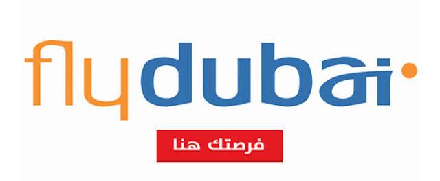 وظائف طيران دبي الامارات