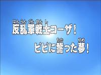 One Piece Episode 100