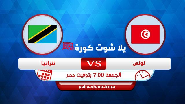 tunisia-vs-tanzania
