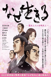Naze Ikiru: Rennyo Shounin to Yoshizaki Enjou Subtitle Indonesia