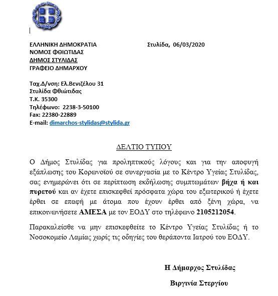 Δήμος Στυλίδας: Ενημέρωση σχετικά με τον Κορωνοϊό