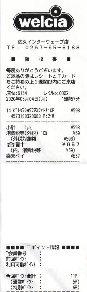 ウエルシア 佐久インターウェーブ店 2020/5/4 マスク購入のレシート