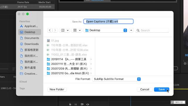 【Adobe Premiere】幫 YouTube 影片加上字幕 --- Captions (註解功能) - YouTube 支援的字幕格式就是 .srt