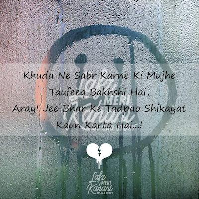 shayari in love images by Lafz meri kahani