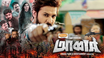 Abbas(2019) is a Bangladeshi action film directed by Saif Chandan in 2019.    Nirab in Abbas (2019) Bangla Movie    The film is produced under the banner of Dhaka Films and Entertainment. It is starred by Nirab and Sohana Saba in the lead roles and Alexander Boh, Don, Ellora Gowhar, Somapti Masuk, Joy Raj, Nusrat Papia, Shimul Khan and others in the supporting roles. The film is about an old Dhaka boy will be turned into the fear for the people for the area.   Watch the official trailer of the film 'Abbas' (2019) here...