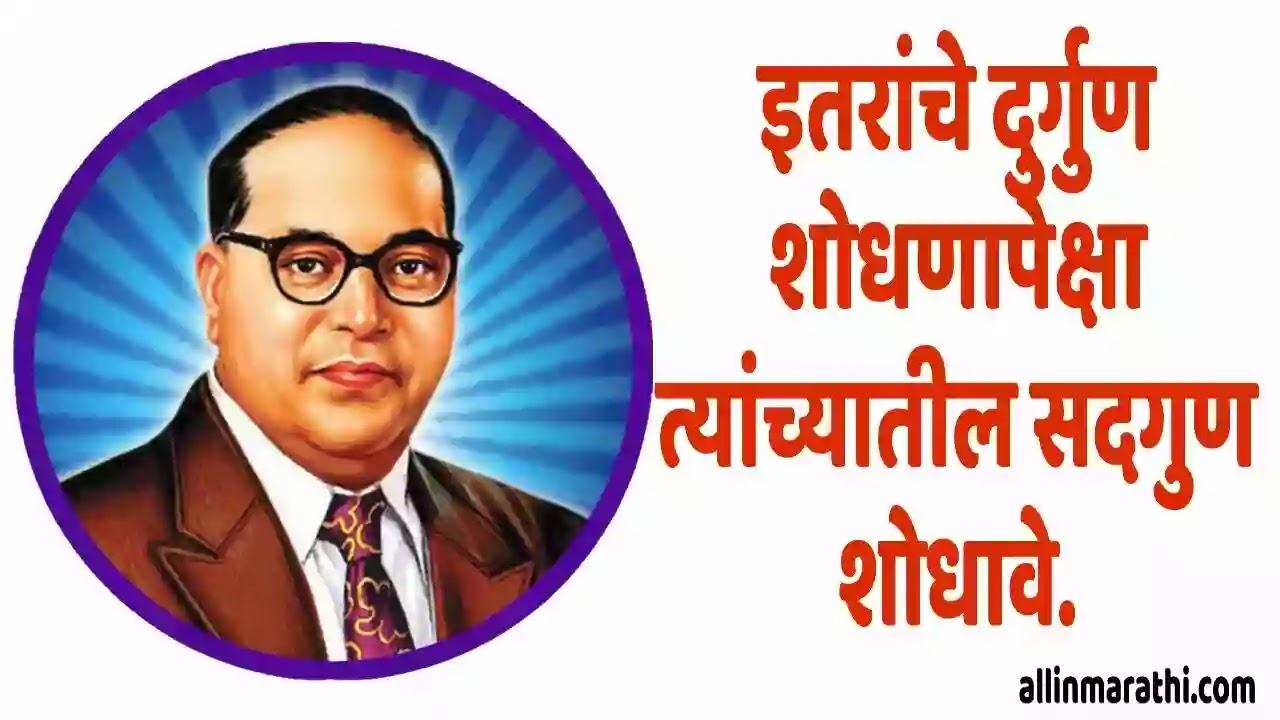 Dr.Babasaheb ambedkar good thought in marathi