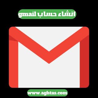 طريقه عمل حساب جيميل اخر تحديث في2021 Create a gmail account