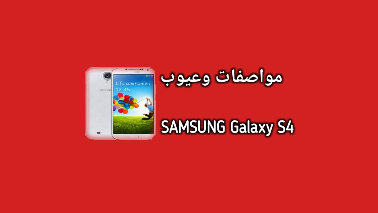 سعر ومواصفات Samsung Galaxy S4 - مميزات و عيوب سامسونج جالاكسي اس 4