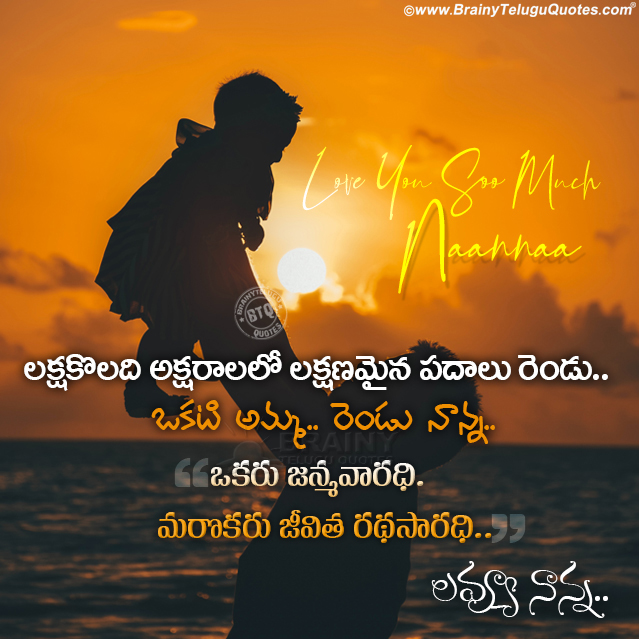 telugu father quotes, father and baby hd wallpapers free download, father and mother loving quotes in telugu