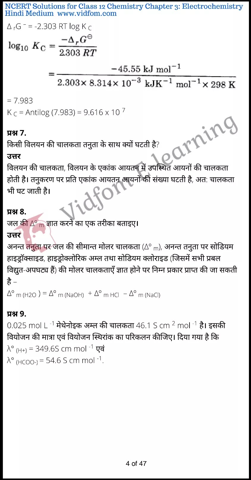 class 12 chemistry chapter 3 light hindi medium 4