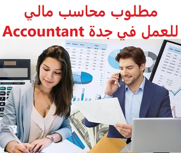 A financial accountant is required to work in Jeddah  To work in Jeddah  Type of shift: full time  Education: Bachelor degree in Accounting  Experience: To have at least two years' work experience in the field Having experience in accounting programs Fluent in both Arabic and English in writing and speaking  Salary: 2000 riyals