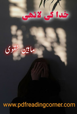 Khuda Ki Laathi By Maheen Naqvi - PDF Book