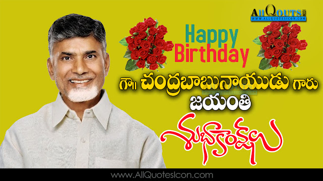 Telugu-Chandrababu-Naidu-Birthday-Wishes-Greetings-Telugu-quotes-Whatsapp-images-Facebook-pictures-wallpapers-photos-greetings-Thought-Sayings-free
