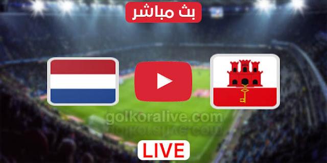 مشاهدة مباراة هولندا وجبل طارق كورة لايف بث مباشر بتاريخ 30-03-2021 في تصفيات كأس العالم 2022