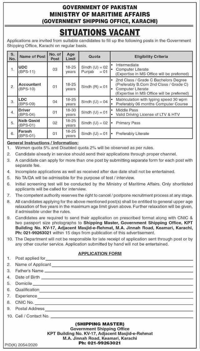 Ministry Of Maritime Affairs Jobs 2021 For Upper Division Clerk, Accountant, LDC & more