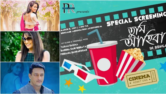 Assamese blockbuster 'Tumi Aahibaane' to be screened in Bangalore for Assamese movie lovers | #OKMovie