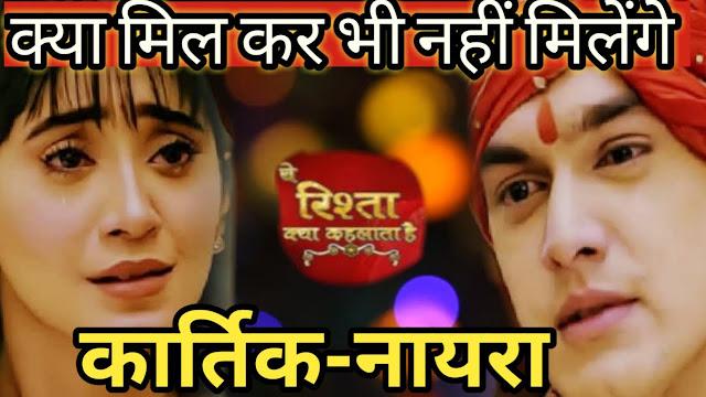 Upcoming Twist : Kartik invites Naira on his and Vedika's wedding in Yeh Rishta Kya Kehlata Hai