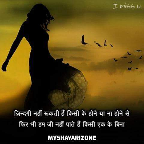 Broken Heart Shayari 2 Lines in Hindi
