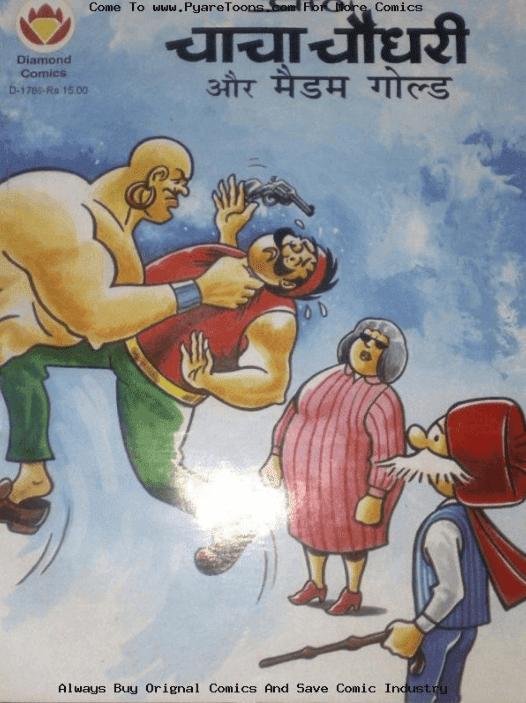 चाचा चौधरी और मैडम गोल्ड पीडीऍफ़ कॉमिक्स बुक हिंदी में | Chacha Chaudhary Aur Madam Gold PDF Comics In Hindi Free Download
