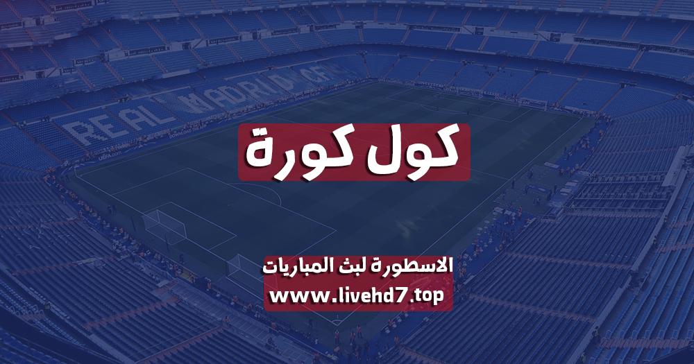 كول كورة cool kora | مباريات اليوم بث مباشر | كول كوره
