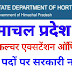 Directorate of Horticulture Himachal Pradesh Recruitment for the posts of Horticulture Extension Officers Last date 15/10/2019