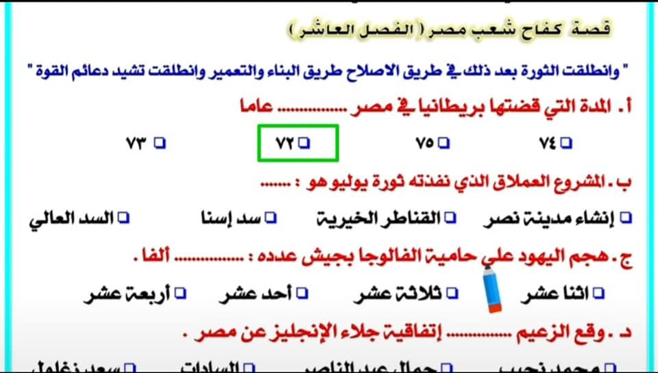 نموذجين لاختبار شهر أبريل + الإجابة ـ لغة عربية الصف الثاني الإعدادي 14
