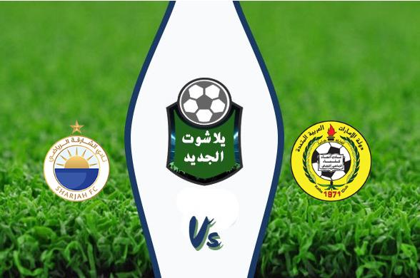 نتيجة مباراة اتحاد كلباء والشارقة اليوم السبت 22-02-2020 كأس رئيس الدولة الإماراتي