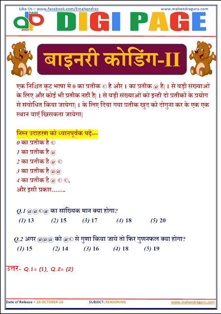 DP   Binary Code  