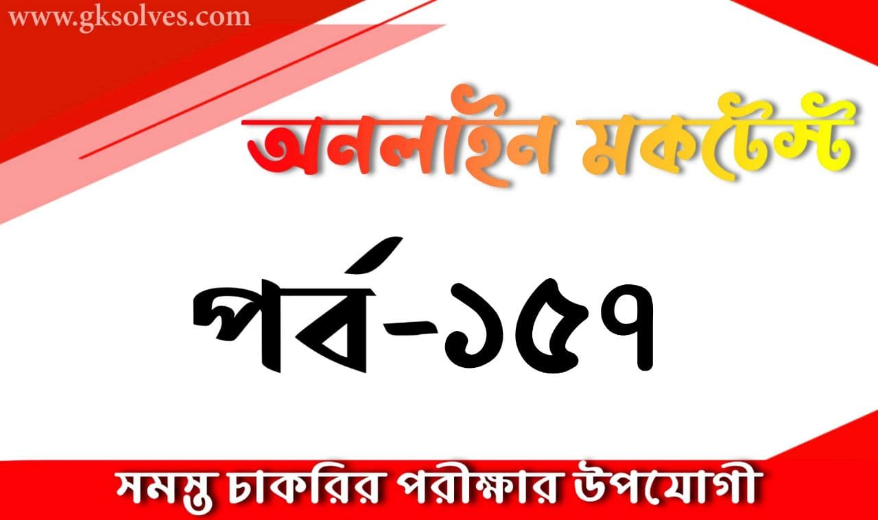 Gksolves Online Mock Test Part-157: Gksolves Bengali Quiz For Competitive Exams