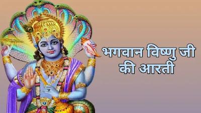 Vishnu Aarti