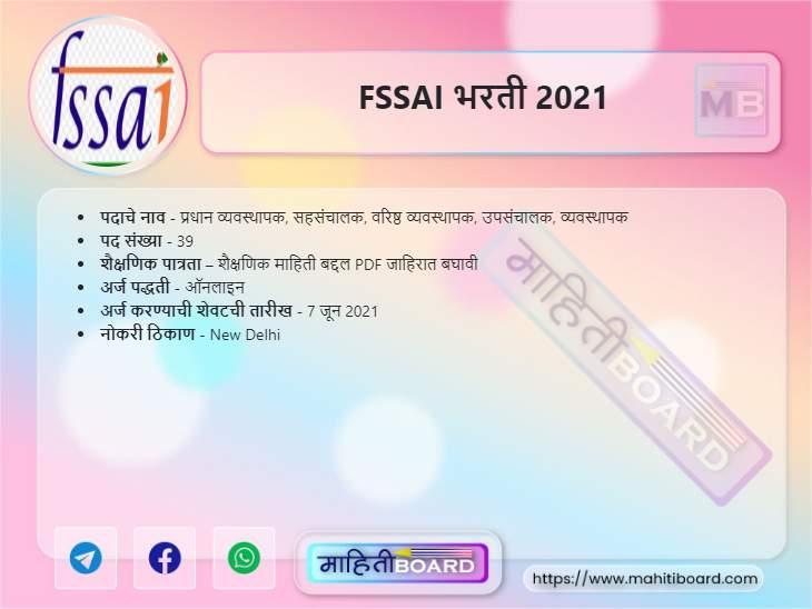 FSSAI Bharti 2021