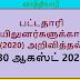 பட்டதாரி பயிலுனர்களுக்கான (2020) அறிவித்தல்