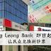 Hong Leong Bank 即日起开放让民众兑换新钞票!是时候换Angpow 钱啦~