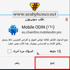 Flash Firmware odin mobile pro