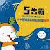 【豐FOOD】5告霸 平日用餐9折優惠
