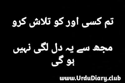 tum kesi aur ko talash kero - urdu sad shayari images