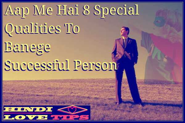 successful-person-8-special-qualities