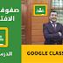 صفوف جوجل التعليمية الافتراضية 1- Google classroom