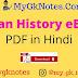 Indian History eBook PDF in Hindi