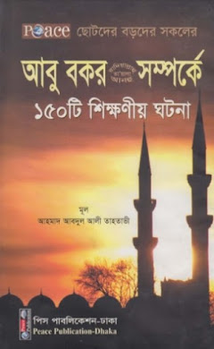 আবু বকর (রাঃ) সম্পর্কে ১৫০টি শিক্ষণীয় ঘটনা PDF Download