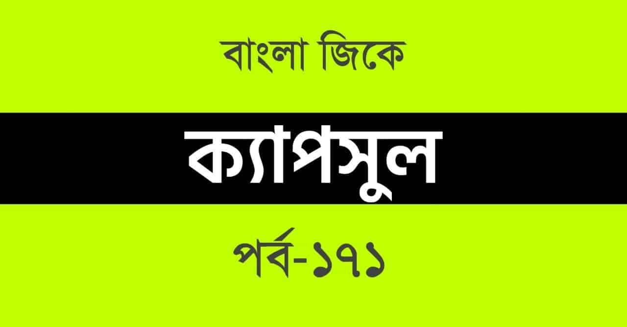 Bengali GK Capsule Part-171