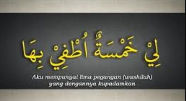 Wahabi- Salafi Stempel Syirik Li Khomsatun