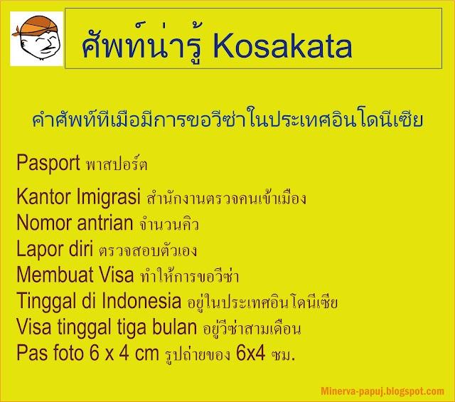 IndoNative#LS002