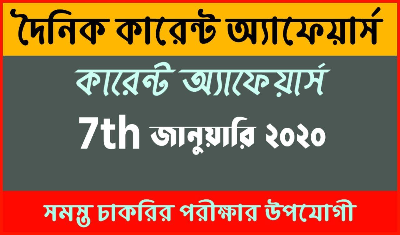 Daily Current Affairs In Bengali and English 7th January 2020 | for All Competitive Exams